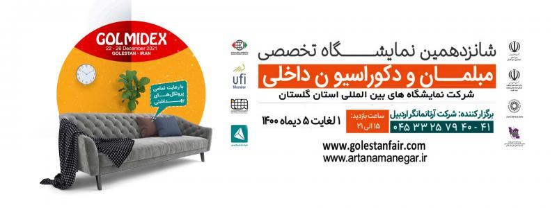 نمایشگاه تخصصی مبلمان و دکوراسیون داخلی استان گلستان 1400