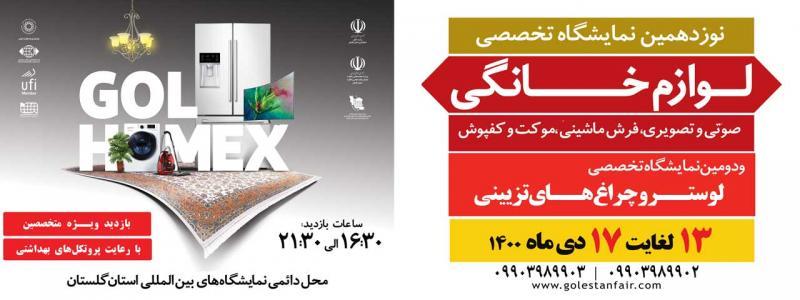 نمایشگاه تخصصی لوازم خانگی، صوتی و تصویری، فرش ماشینی، موکت و کفپوش، عکاسی و فیلمبرداری استان گلستان 1400