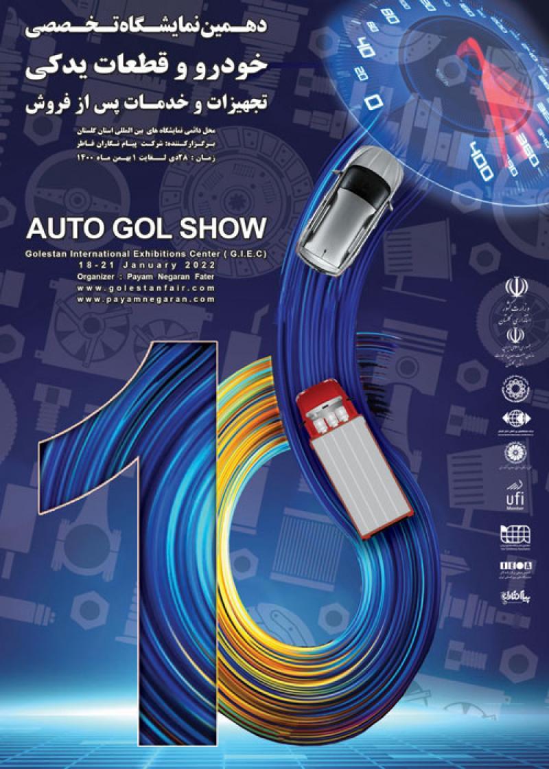 نمایشگاه تخصصی خودرو،تجهیزات و قطعات یدکی و خدمات پس از فروش استان گلستان 1400