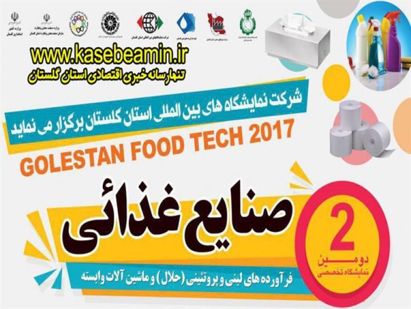 نمایشگاه تخصصی صنایع غذائی، فرآورده های لبنی و پروتئینی و ماشین آلات وابسته  استان گلستان 1400