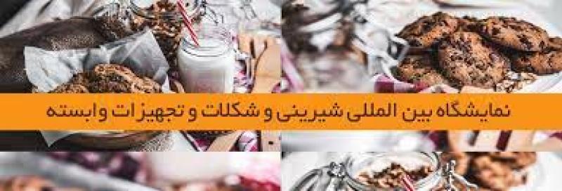 نمایشگاه قهوه و نوشیدنی های گرم، نان،  شیرینی و شکلات و صنایع وابسته  استان گلستان 1400