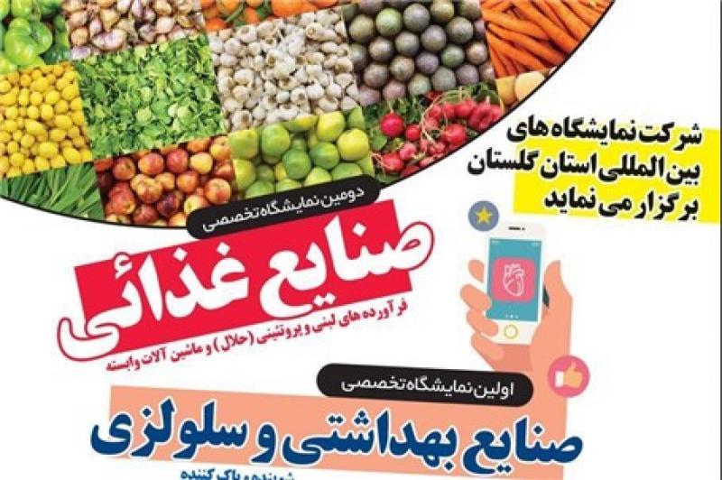 نمایشگاه تخصصی صنایع بهداشتی و سلولزی ، آرایشی ، شوینده و پاك کننده استان گلستان 1400
