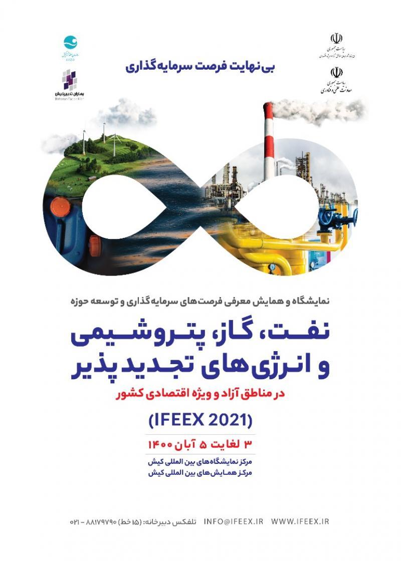 نمایشگاه معرفی فرصت های سرمایهگذاری و توسعه حوزه نفت، گاز، پتروشیمی و انرژیهای تجدید پذیر در مناطق آزاد و ویژه اقتصادی کشور کیش 1400