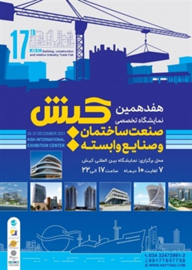 نمایشگاه تخصصی صنعت ساختمان و صنایع وابسته کیش 1400