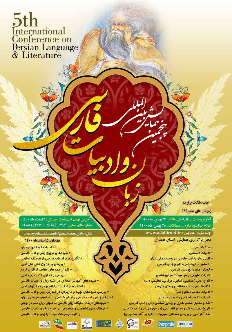 همایش بین المللی زبان و ادبیات فارسی همدان 1400