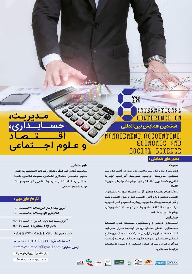 همایش بین المللی مدیریت، حسابداری، اقتصاد و علوم اجتماعی همدان 1400