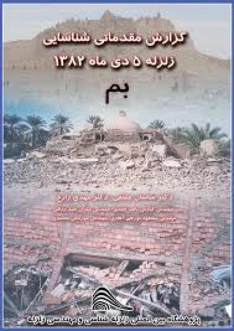 سالروز زمین لرزه ی بم در سال 1382 و روز ایمنی در برابر زلزله و کاهش اثرات بلایای طبیعی دی 1400