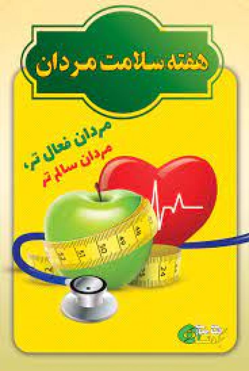 هفته ملی سلامت مردان ایرانی بهمن 1400