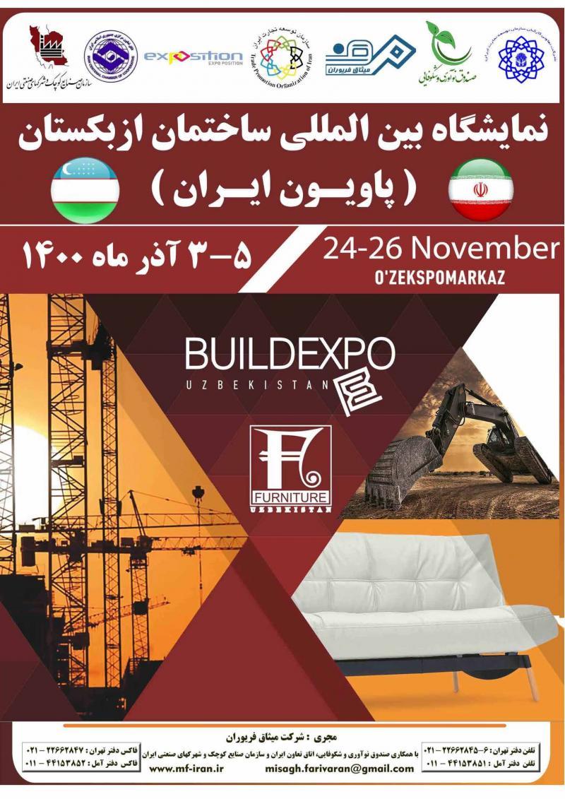 نمایشگاه بین المللی ساختمان ازبکستان 2021