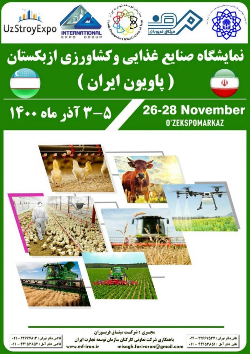 نمايشگاه صنایع غذایی ، کشاورزی ازبکستان 2021