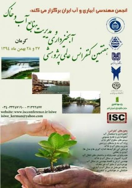 هفتمین همایش ملی آبخیزداری و مدیریت منابع آب و خاک
