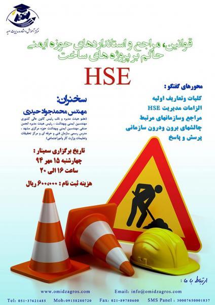 قوانین، مراجع و استانداردهای حاکم بر حوزه ایمنی در پروژه های ساخت HSE