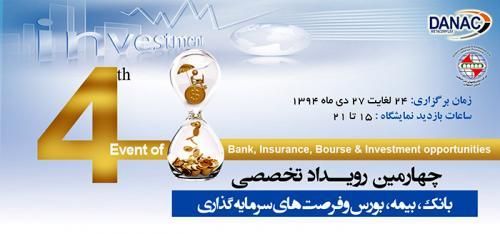 چهارمین رویداد تخصصی بانک، بیمه، بورس و فرصتهای سرمایهگذاری