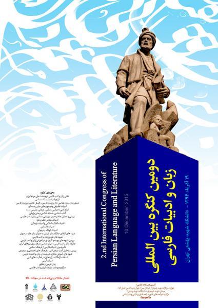 دومین کنگره بین المللی زبان و ادبیات فارسی و اولین کنگره بین المللی زبان شناسی و ادبیات خارجی