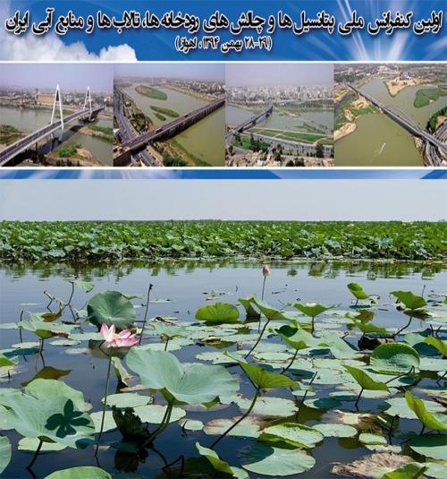 کنفرانس ملی پتانسیل ها و چالش های رودخانه ها، تالاب ها و منابع آبی