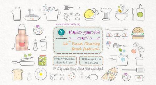 شانزدهمین جشنواره غذای خیریه رعد