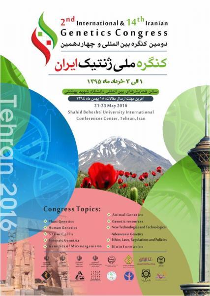 دومین کنگره بین المللی و چهاردهمین کنگره ژنتیک ایران