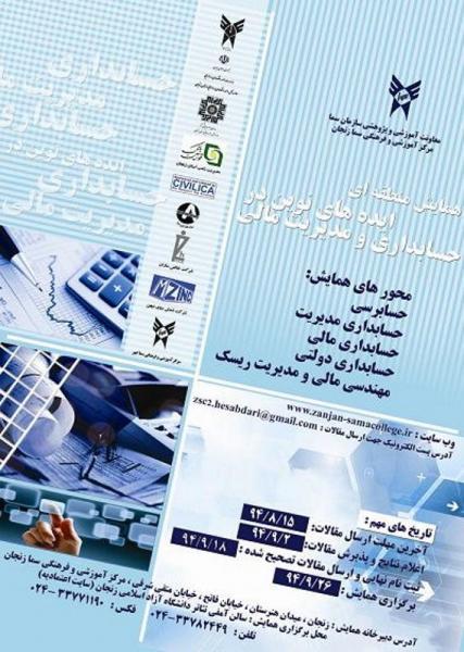 همایش منطقه ای ایده های نوین در حسابداری و مدیریت مالی