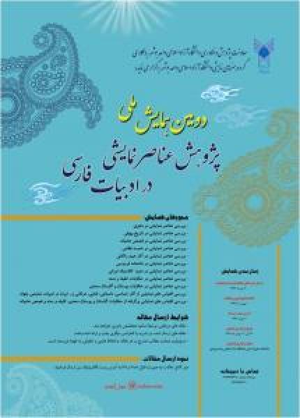 دومین همایش پژوهش عناصر نمایشی در ادبیات فارسی