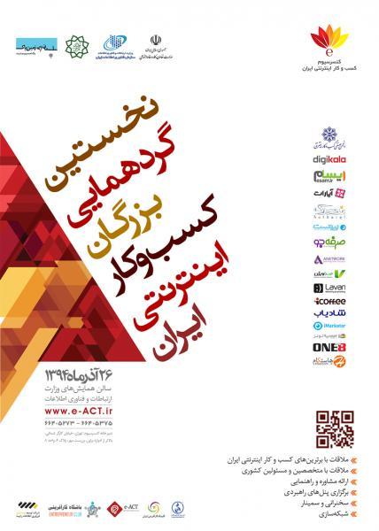 گردهمایی کسب و کار اینترنتی ایران