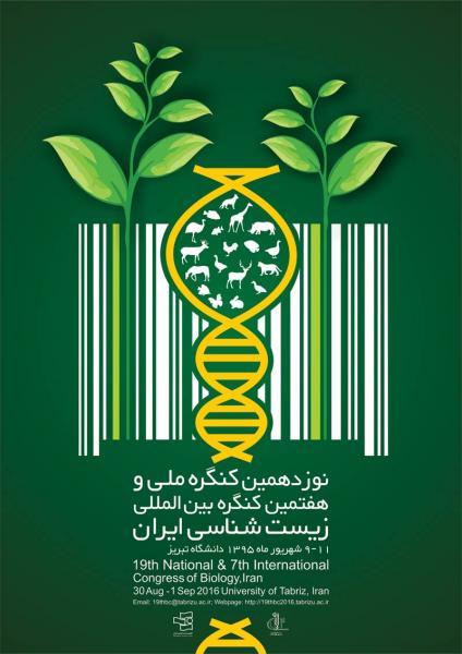 نوزدهمین کنگره ملی و هفتمین کنگره بین المللی زیست شناسی ایران