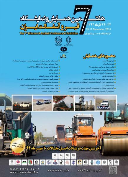 هفتمین همایش قیر و آسفالت ایران