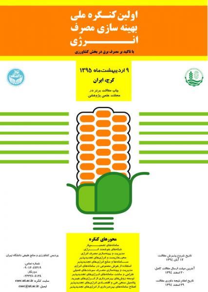 اولین کنگره ملی بهینه سازی مصرف انرژی با تاکید بر مصرف برق در بخش کشاورزی