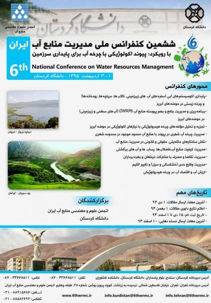 ششمین کنفرانس ملی مدیریت منابع آب ایران  با رویکرد پیوند اکولوژیکی با چرخه آب برای پایداری سرزمین