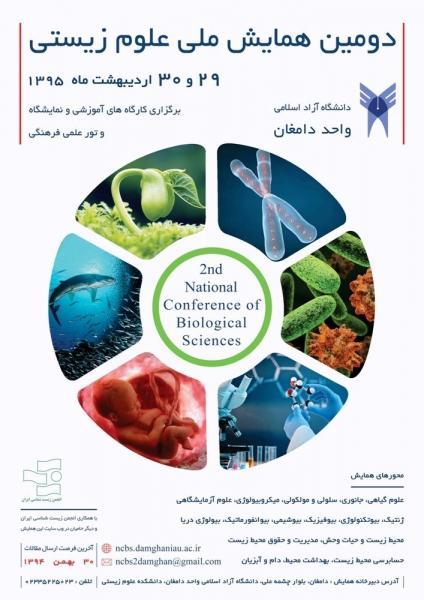 دومین همایش ملی علوم زیستی
