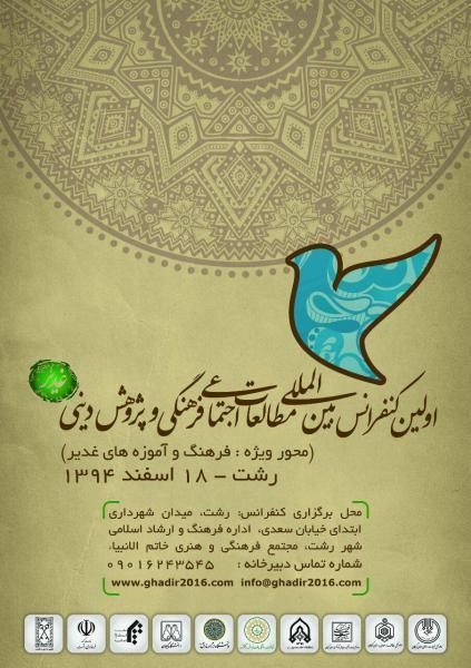 اولین کنفرانس بين المللى مطالعات اجتماعی فرهنگی و پژوهش دینی