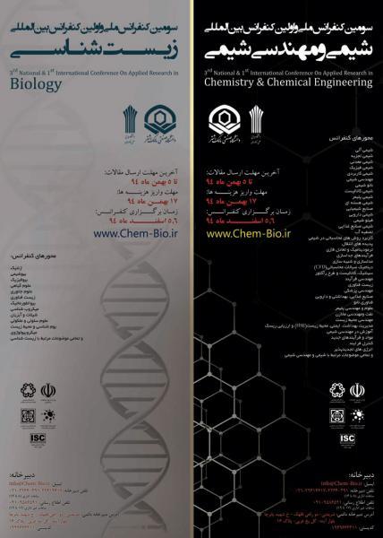 سومین کنفرانس ملی و اولین کنفرانس بین المللی پژوهش های کاربردی در علوم شیمی و مهندسی شیمی