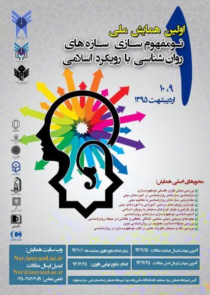 اولین همایش ملی نومفهوم سازی سازه های روان شناسی با رویکرد اسلامی