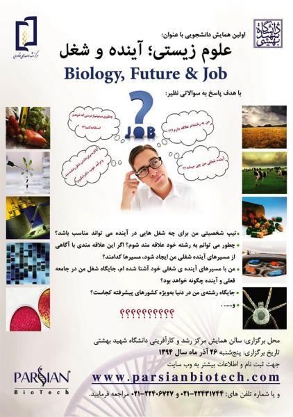 اولین همایش دانشجویی با عنوان علوم زیستی؛ آینده و شغل