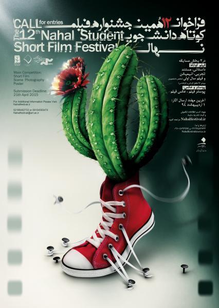 دوازدهمین جشنواره فیلم کوتاه دانشجویی نهال