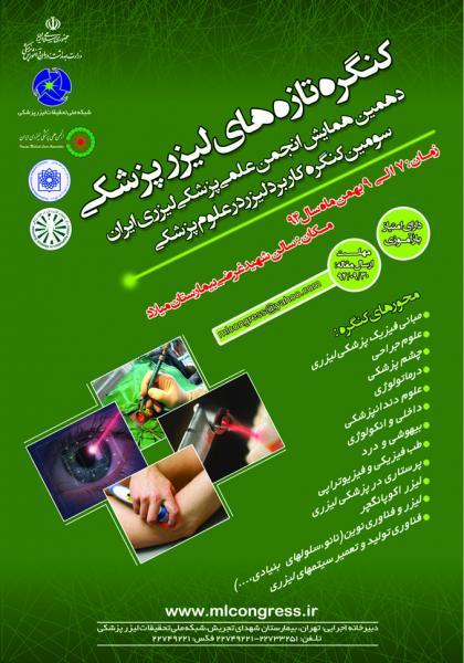 کنگره تازه های لیزر پزشکی