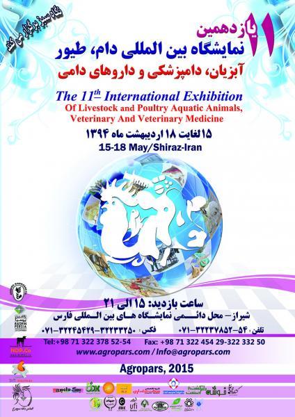 یازدهمین نمایشگاه دام ، طیور و آبزیان، آبیاری و آبرسانی شیراز