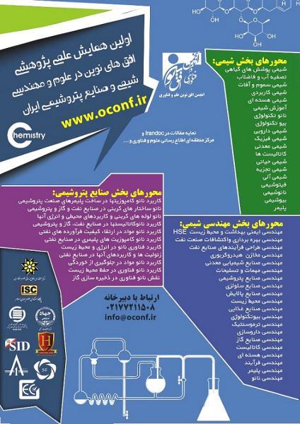 همایش علمی پژوهشی افق های نوین در علوم و مهندسی شیمی و صنایع پتروشیمی ایران
