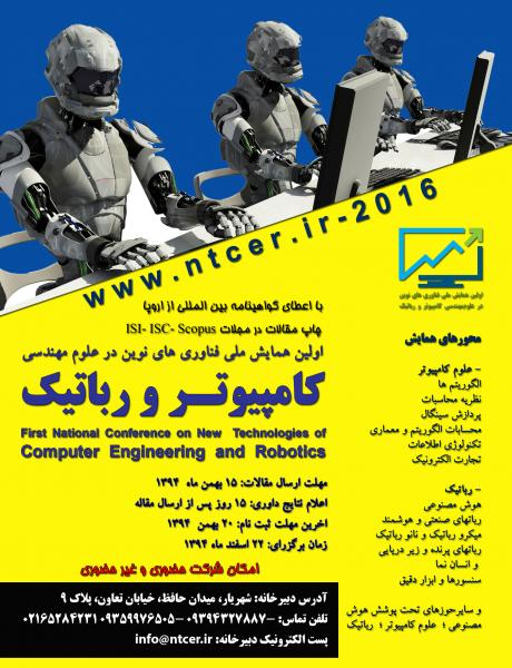 اولین همایش ملی فناوری های نوین در علوم مهندسی وکامپیوتر و رباتیک