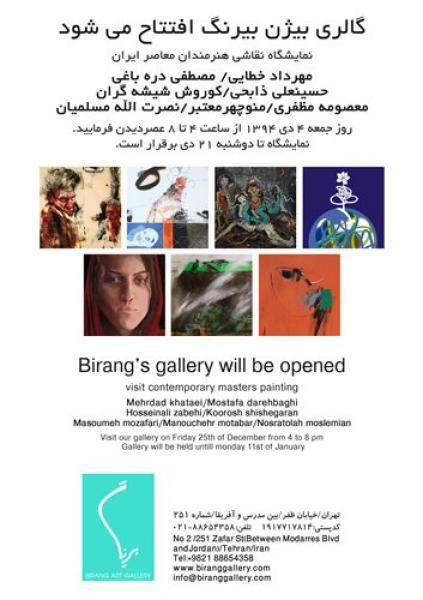 نمایشگاه نقاشی هنرمندان معاصر ایران