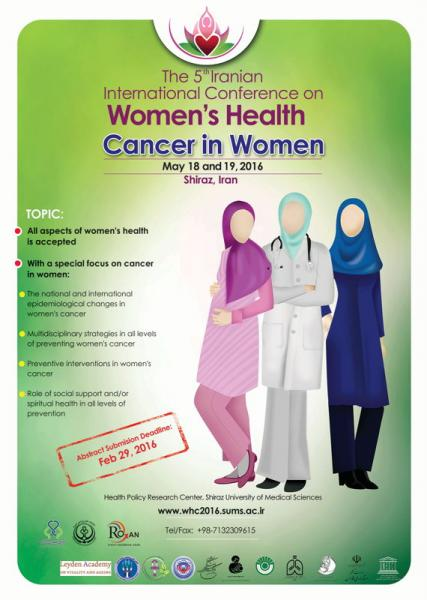 پنجمین سمینار بین المللی سلامت زنان