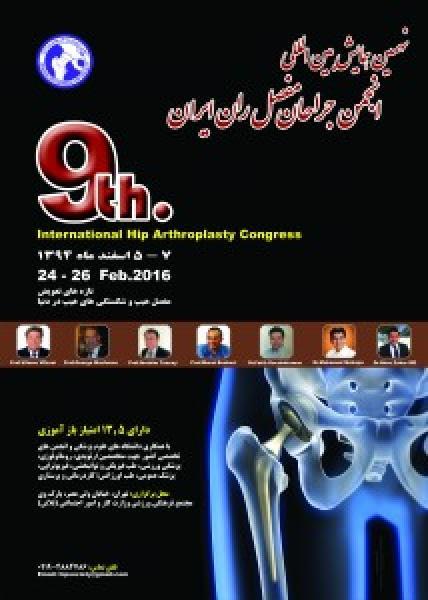 نهمین کنگره انجمن جراحان مفصل ران ایران