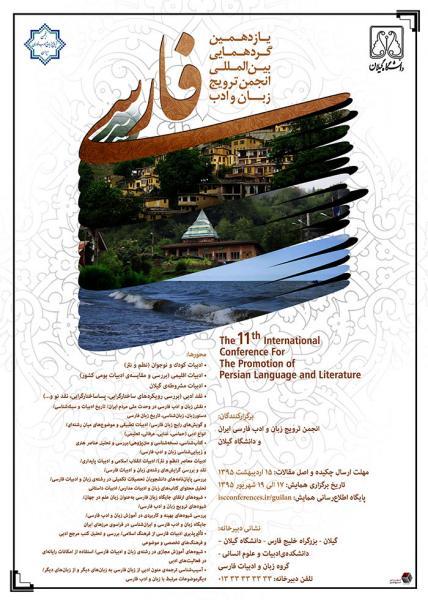یازدهمین همایش بین المللی انجمن ترویج زبان و ادبیات فارسی