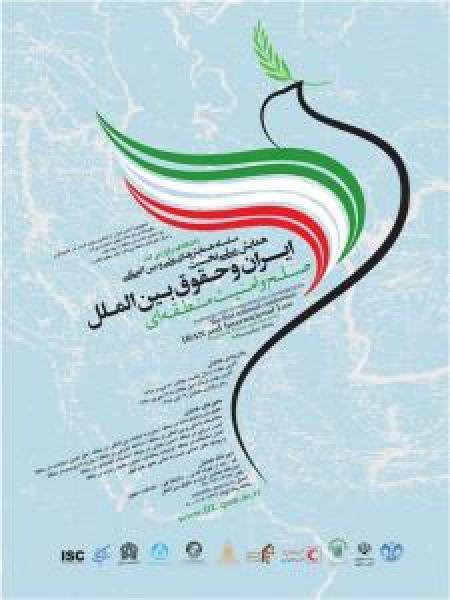همایش ملی ایران وحقوق بین الملل: صلح و امنیت منطقه ای
