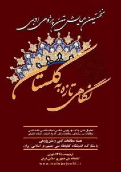 نخستین همایش متن پژوهی ادبی: نگاهی تازه به گلستان سعدی