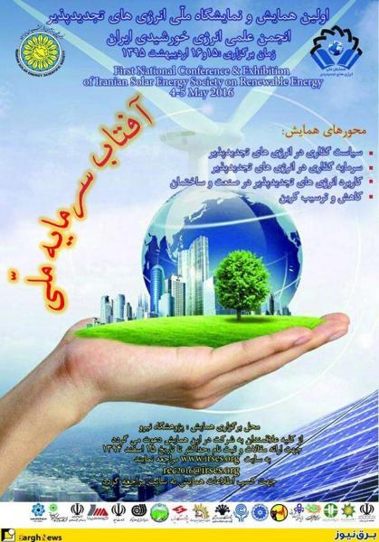 اولین همایش و نمایشگاه ملی انرژی های تجدید پذیر