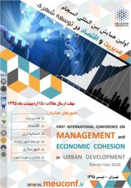 همایش بین المللی انسجام مدیریت و اقتصاد در توسعه شهری