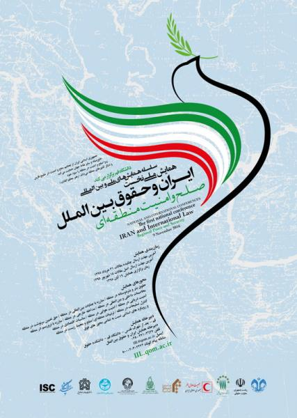 همایش ملی ایران و حقوق بینالملل: صلح و امنیت منطقهای