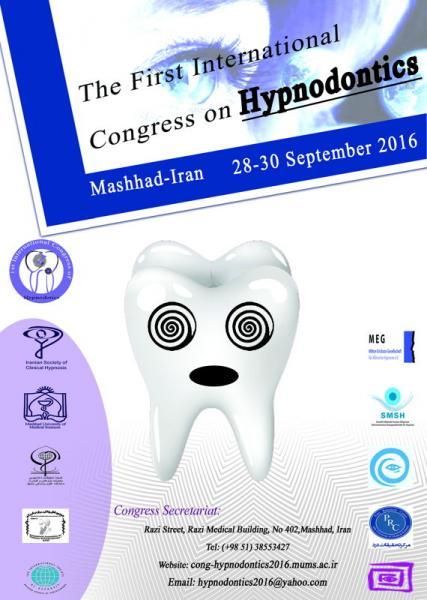 اولین کنگره بین المللی هیپنوتیزم در دندانپزشکی