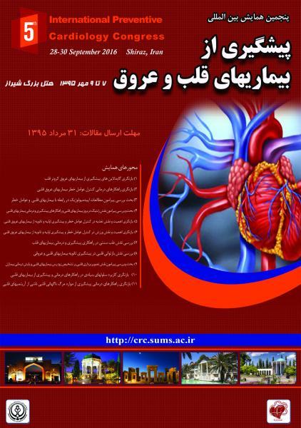پنجمین کنگره بین المللی پیشگیری از بیماری های قلب و عروق