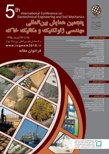 پنجمین همایش بینالمللی مهندسی ژئوتکنیک و مکانیک خاک